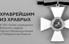 Канал «365 дней ТВ» приглашает на открытие выставки «Храбрейшим из храбрых»