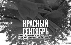 «365 дней ТВ» поддерживает акцию «Красный сентябрь»