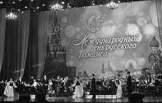 «365 дней ТВ» приглашает на «Международный день русского романса»