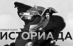 «Историада» открывает новый сезон исторических дебатов на канале «365 дней ТВ»