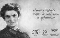 Документальный фильм канала «365 дней ТВ» станет частью акции «Библионочь-2020»