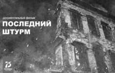 «Последний штурм» — новый документальный фильм канала «365 дней ТВ» к 75-летию Велико…
