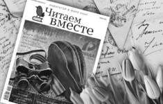 «365 дней ТВ» представляет спецвыпуск журнала «Читаем вместе. Навигатор в мире книг»