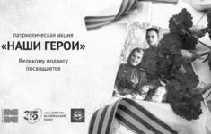 «Территория КИТ» поддерживает акцию «Наши герои» компании «Ред Медиа»