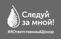 «365 дней ТВ» поддерживает акцию «Следуй за мной! #ЯОтветственныйДонор»