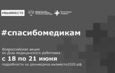 «365 дней ТВ» — информационный партнер Всероссийской акции «Спасибо медикам»