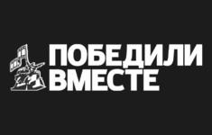 Проект телеканала «365 дней ТВ» покажут на Международном фестивале «Победили вместе»