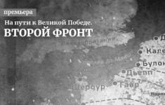 «Второй фронт» — премьера нового документального фильма телеканала «365 дней ТВ»