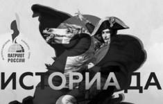 Программа канала «365 дней ТВ» стала победителем конкурса «Патриот России-2020»