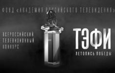 «365 дней ТВ» поддерживает Всероссийский телевизионный конкурс «ТЭФИ-Летопись Победы»