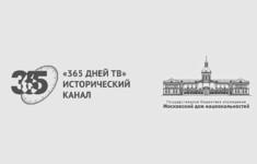 Документальные фильмы «365 дней ТВ» покажет «Московский дом национальностей»
