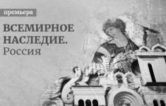 «Всемирное наследие. Россия» ― новый документальный проект «365 дней ТВ»