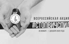 «365 дней ТВ» поддерживает Всероссийскую акцию «Стоп ВИЧ/СПИД»
