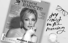 «365 дней ТВ» представляет мартовский номер журнала «Читаем вместе»