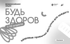 «365 дней ТВ» поддерживает Всероссийскую акцию «Будь здоров!»