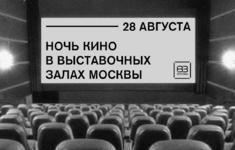 Документальные фильмы «365 дней ТВ» станут частью акции «Ночь кино 2021»
