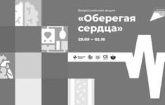 «365 дней ТВ» поддерживает Всероссийскую акцию ко Всемирному дню сердца