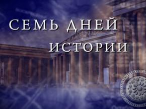 Семь дней истории