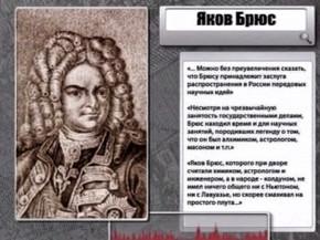 Иностранцы в России: Метаморфозы Якова Брюса