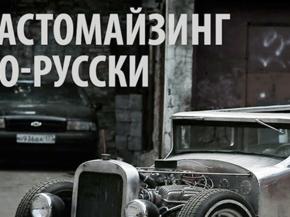 Кастомайзинг по-русски