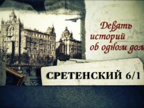 Жил-был Дом. Сретенский, 6/1. Девять историй об одном доме
