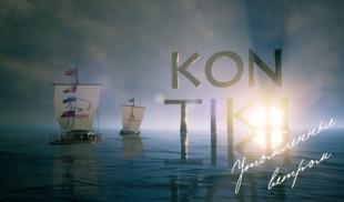 Премьера на «HD Life»: научно-популярный фильм «KON-TIKI II: утомленные ветром»