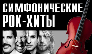Телеканал «Ля-минор ТВ» инфопартнер – шоу-концерта «Симфонические рок-хиты»