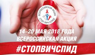 Телеканал «HD Life» поддерживает Всероссийскую акцию «Стоп ВИЧ/СПИД»