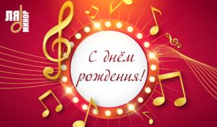 Поздравляем телеканал «Ля-минор ТВ» с Днем рождения!