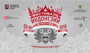 Телеканал «Кухня ТВ» приглашает на Третий Фестиваль Индонезии в Москве