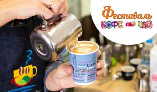 Телеканал «Кухня ТВ» приглашает на фестиваль «Кофе и Чай»