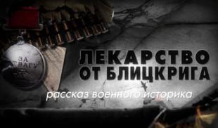 «На пути к Великой Победе. Лекарство от блицкрига» – новый фильм на «365 дней ТВ»