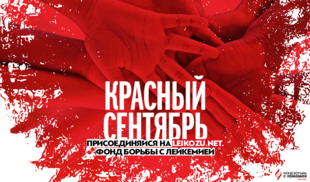 HDL поддерживает акцию «Красный сентябрь»