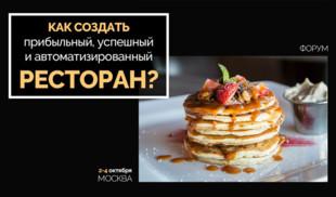 «Кухня ТВ» поддерживает форум «Ресторан-2018»