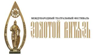 Телеканал «365 дней ТВ» приглашает на театральный фестиваль «Золотой Витязь»