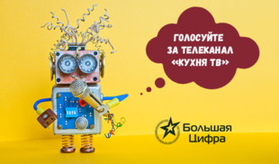 Поддержите телеканал «Кухня ТВ»!