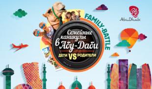 «Кухня ТВ» приглашает на баттл «Семейные каникулы в Абу-Даби: дети против родителей»
