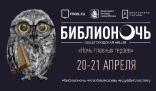 Всероссийская акция «Библионочь» пройдет в Москве восьмой раз
