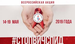 Телеканал «Ля-минор ТВ» поддерживает Всероссийскую акцию «Стоп ВИЧ/СПИД»