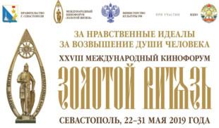 Международный Кинофорум «Золотой Витязь» проходит в Севастополе