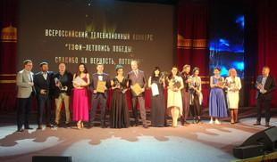 Объявлены победители конкурса «ТЭФИ — Летопись Победы. Спасибо за верность, потомки!»