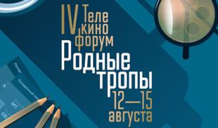 Фильмы канала «365 дней ТВ» вышли в финал Национального телекинофорума «Родные тропы»