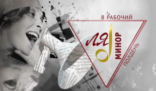 «В рабочий полдень» — новый музыкальный проект канала «Ля-минор ТВ»