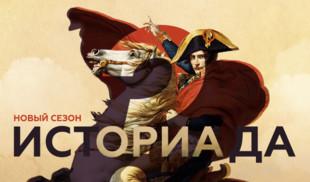 «Историада» – новый сезон на канале «365 дней ТВ»
