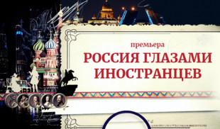 «Россия глазами иностранцев» — новый документальный проект канала «365 дней ТВ»