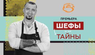 «Кухня ТВ» раскроет тайны шеф-поваров в новом кулинарном проекте