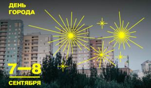 Встречайте День Города Москвы с любимым районом и каналом «365 дней ТВ»