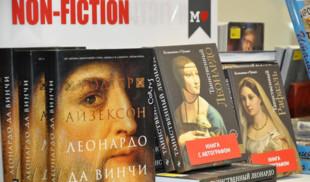 «365 дней ТВ» приглашает на ярмарку литературы Non/fictio№21