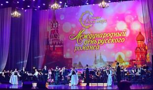«Ля-минор ТВ» приглашает на «Международный день русского романса»
