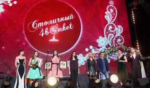 «Кухня ТВ» приглашает на премию «Столичный банкет 2019»